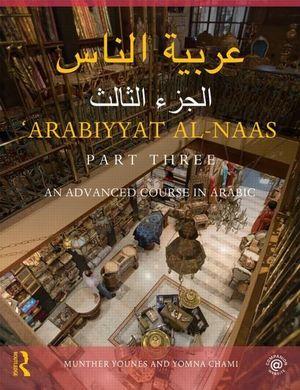 ARABIYYAT AL-NAAS PART III
