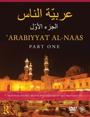 ARABIYYAT AL-NAAS PART I