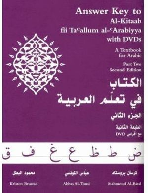 ANSWER KEY TO AL-KITAAB FII 2 WITH DVDS  (2ND ED)