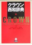 CROWN - DICCIONARIO ESPAÑOL - JAPONES