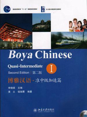 BOYA CHINESE QUASI-INTERMEDIATE 1  (SECOND EDITION)