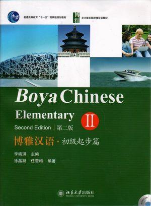 BOYA CHINESE ELEMENTARY II (+CD) B.1