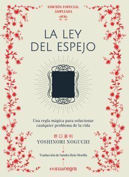 LA LEY DEL ESPEJO (EDICIÓN ESPECIAL)