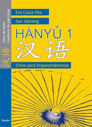 HANYU 1 CHINO PARA HISPANOHABLANTES