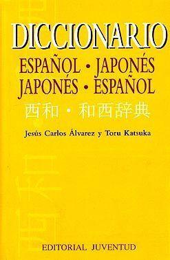 DICCIONARIO ESPAÑOL-JAPONES JAPONES-ESPAÑOL