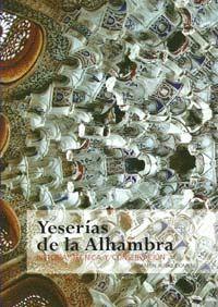 YESERIAS DE LA ALHAMBRA