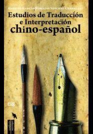 ESTUDIOS DE TRADUCCION E INTERPRETACION CHINO-ESPAÑOL