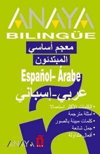 ANAYA BILINGUE ESPAÑOL-ARABE, ARABE-ESPAÑOL