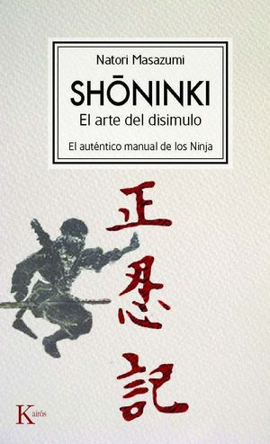 SHONINKI