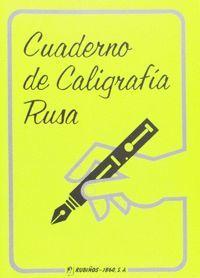 CUADERNO DE CALIGRAFIA RUSA
