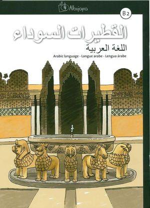 AL-QUTAYRAT AS-SAWDA B2, LENGUA ARABE
