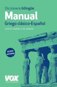 DICCIONARIO MANUAL GRIEGO CLASICO - ESPAÑOL