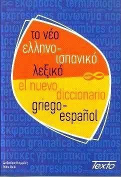 DICCIONARIO GRIEGO MODERNO ESPAÑOL